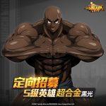 《一拳超人:最強之男》黝黑肌肉戰將「超合金黑光」定向招募限時回歸!