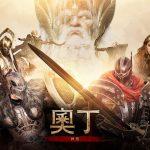 多平台 MMORPG《奧丁:神叛》今日於韓國上市 無接縫開放世界重釋北歐神話