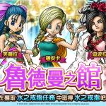 『勇者鬥惡龍 戰略指揮家』x『勇者鬥惡龍V』選擇你的新娘 一起面對來襲的巨大挑戰
