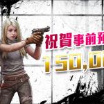 全新策略生存遊戲《陰屍路:倖存者》突破150,000人登錄,一同召喚瑞克、米瓊恩抵禦喪屍狂潮
