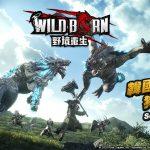 韓國3A級生存狩龍大作《WildBorn 野境重生》全球首發 事前登錄抽PS5活動火熱展開!