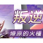 """強力騎士的突擊《蒼之騎士團 R》""""叛逆的正義""""貞德登場"""