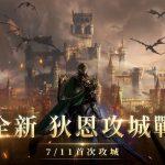 《天堂2M》今日更新「歷章II 狄恩攻城戰」 7月11日首戰狄恩城