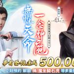 東方幻想MMO《封神異世錄》事前預約人數突破五十萬 預約活動火熱進行中
