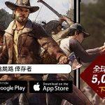 《陰屍路:倖存者》遊戲突破500萬下載 IOS系統正式上線 新版本羈絆系統搶先曝光