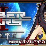 《Fate/Grand Order》繁中版「Saber Wars2 ~邁向初始宇宙~」舉辦! 與太空女神同行,前往未知的蒼輝銀河吧!7/27冒險啟航!