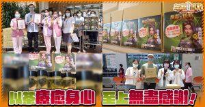 圖:Gamamobi遊戲平台聯手「京盛宇」送暖醫護!