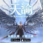 《天諭》三平台正式上市 首度公開A-Lin詮釋「海語者」MV