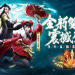 《新仙俠:起源》全新職業「火舞」及「天師」登場 同步釋出新職專屬系列活動
