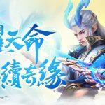 東方幻想MMO《封神異世錄》開啟代言人預測活動 公開遊戲特色及部分畫面