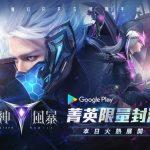 魔幻RPG炫戰手遊《戰神風暴》Google Play菁英限量封測今日正式展開!釋出三大職業介紹!
