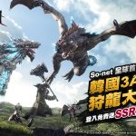 韓國3A級狩龍大作《WildBorn 野境重生》今全球首發!登入即送SSR配劍的拉特羅