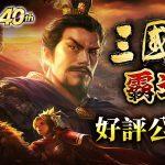 光榮特庫摩正宗MMO戰略模擬遊戲『三國志 霸道』本日正式於雙平台正式上線