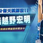 《灌籃高手 SLAM DUNK》陵南鬥魂「越野宏明」天賦進階登場!全新「應援系統」同步開啟!