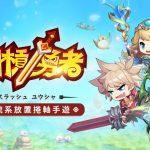 潮流系放置RPG《斜槓勇者》事前預約開啟釋出一人多職新玩法!