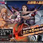 《BLEACH: Brave Souls》推出「小說SAFWY合作STEP UP召喚―Untold Stories:壹―」!限定活動同時召開!