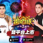 《街頭籃球2:正宗續作》今日雙平台上線  代言人完整版廣告釋出,火鍋、搶板密技大公開