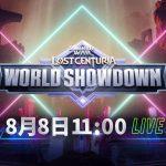 《魔靈召喚:失落的世紀》全球電競比賽「王者挑戰賽」 8/8正式開戰!