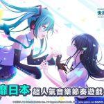 《世界計畫 繽紛舞台! feat. 初音未來》宣布在台港澳推出 Android封測和事前登錄即日起正式展開