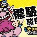 公開Nintendo Switch《分享同樂!瓦利歐製造》最新資訊。免費體驗版本日起發布。