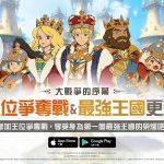 為《二之國:交錯世界》中的「王位爭奪戰」做好準備  第一個最強王國將於本周日的「王位爭奪戰」中誕生