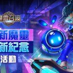 《魔靈召喚》SWC 2021亞洲預賽C組即將開戰!星際系全新魔靈強勢來襲!