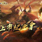 光榮特庫摩正宗MMO戰略模擬遊戲『三國志 霸道』 8/8遊戲上市紀念會
