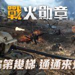 最真實的戰爭策略手遊《戰火勛章》事前預約開跑!登錄就送台灣限定頭像