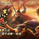 光榮特庫摩正宗MMO戰略模擬遊戲『三國志 霸道』 歡慶遊戲開服滿月 推出限定活動全新武將