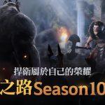 《黑色沙漠 MOBILE》榮耀之路Season 10正式更新 徽章系統強化改版