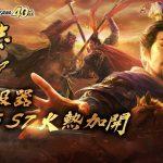 光榮特庫摩正宗MMO戰略模擬遊戲『三國志 霸道』 回饋粉絲感謝祭 強檔活動火熱配信中