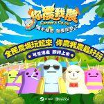 《你農我農》多人同樂益智遊戲,台灣自製新作全球同步發行宣布!