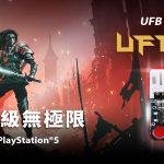 進攻PS5遊戲,格鬥搖桿再進化!  Universal Fighting Board升級套件UFB-UP5登場