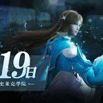 《斗羅大陸3D:魂師對決》公測日期定檔8月19日 鬥魂場PVP系統大曝光!