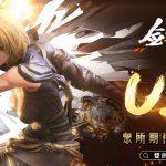 《劍靈Blade & Soul》今日改版  開放UE4版本與新職業雙劍士