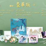 《仙劍奇俠傳七》繁體中文版今日正式開賣 欲購從速