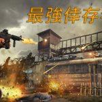 《陰屍路:倖存者》於 8 月 31日進行版本更新 全新實況主爭霸賽火熱開戰中