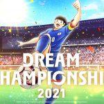 《足球小將翼:夢幻隊伍》世界大賽「Dream Championship 2021」將在9月17日於線上舉辦!