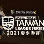 《Special Force 2》2021 夏季聯賽 例行賽事第二輪 9 月 4 日戰火再開