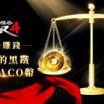 跨平台MMORPG《傳奇4》全新改版上線  「秘谷佔領戰」9月15日亞洲首戰登場