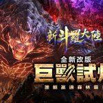 《新斗羅大陸》巨獸試煉來襲!  全新資料片上線 誰能成為星斗大森林最強王者