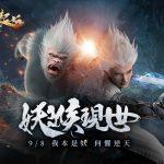 《完美世界2 Online》今日改版推出全新職業「妖猴」  十大歡慶活動同步登場