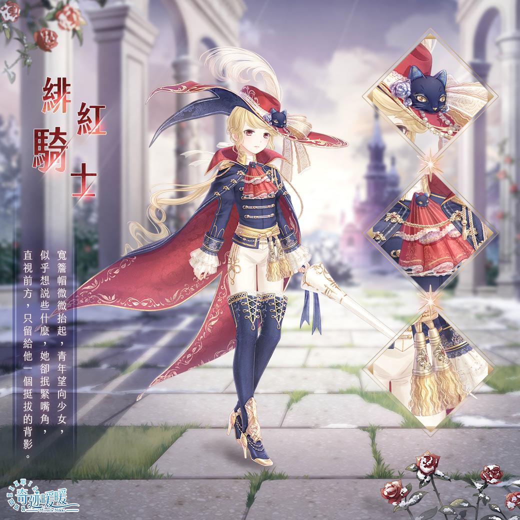 03.緋紅騎士