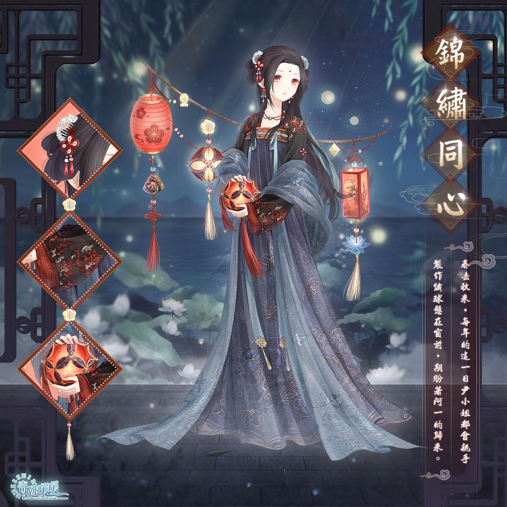 04.錦繡同心