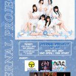 由3ternal Production舉辦的【3ternal Project お披露ライブ】決定於10月16日(六) 舉行!