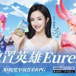 《放置英雄Eureka》預約火熱開跑,公開代言人林依晨首部電視廣告!