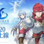 日本國民級奇幻冒險RPG《伊蘇6~納比斯汀的方舟~》繁中版將會10月20日正式上線