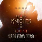 網石《七騎士 2》將於全球首次亮相前揭曉全新資訊