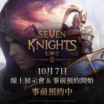 《七騎士 2》──《七騎士》睽違已久的續作 事前預約全球開跑