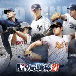 Com2uS《MLB 9局職棒21》歡慶5週年 紀念推廣活動進行中